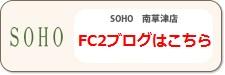南草津店FC2blog