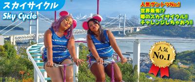 20200817_03_skycycle.jpg