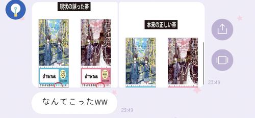 LINE-capture-654487455.178537.JPG