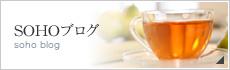 SOHOブログ